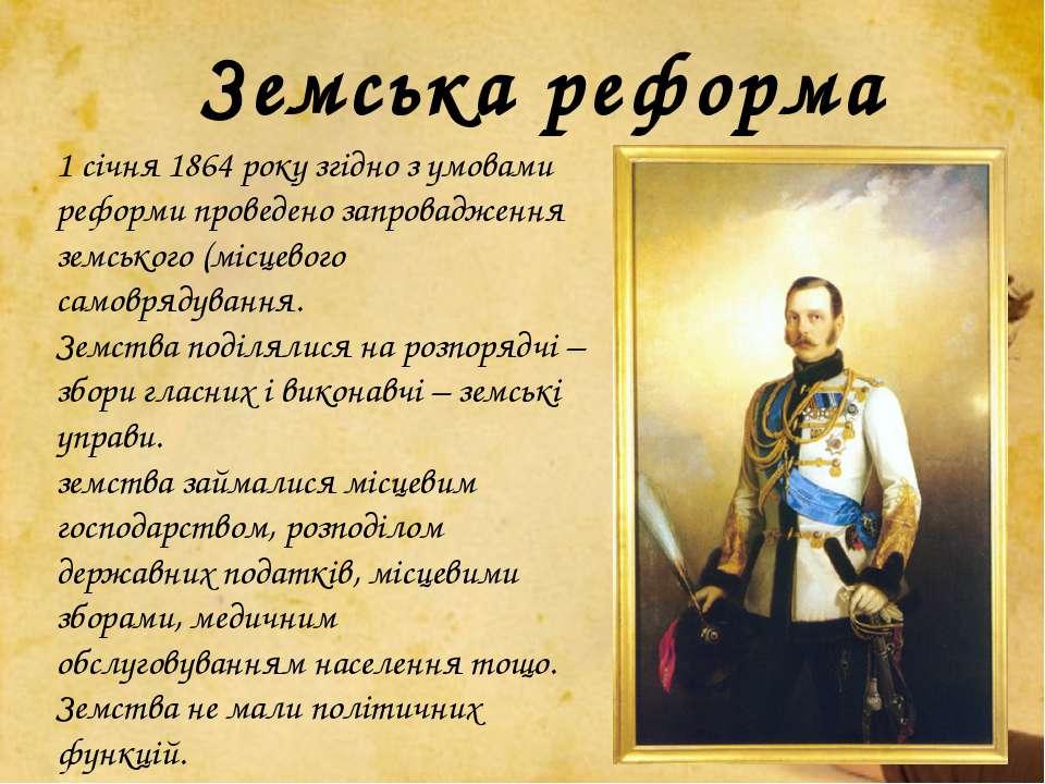 Земська реформа 1 січня 1864 року згідно з умовами реформи проведено запровад...