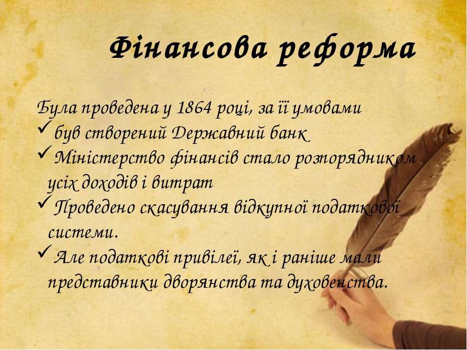 Фінансова реформа Була проведена у 1864 році, за її умовами був створений Дер...