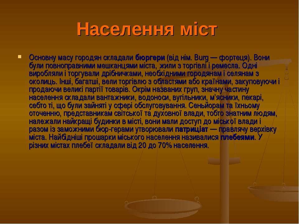 Населення міст Основну масу городян складалибюргери(від нім.Burg— фортеця...