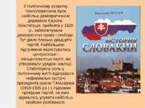 У політичному розвитку Чехословаччина була найбільш демократичною державою Єв...