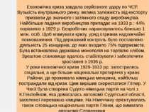 Економічна криза завдала серйозного удару по ЧСР. Вузькість внутрішнього ринк...