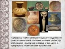 Найдавніші пам'ятки месопотамського художнього ремесла виявлено в північних р...