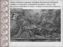 Серед створених художніх шедеврів виділяється передусім знамените рельєфне зо...
