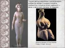 Тодішні умільці виробляли з напівпрозорого алебастру чоловічі та жіночі стату...