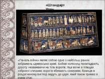 «Панель війни» являє собою одне з найбільш ранніх зображень шумерської армії....