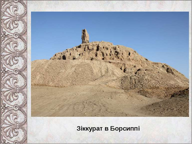 Зіккурат в Борсиппі