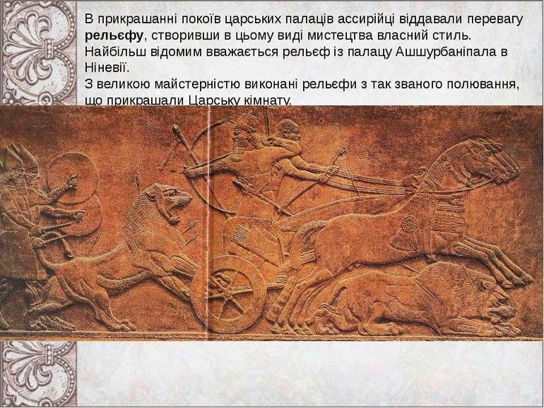 В прикрашанні покоїв царських палаців ассирійці віддавали перевагу рельєфу, с...
