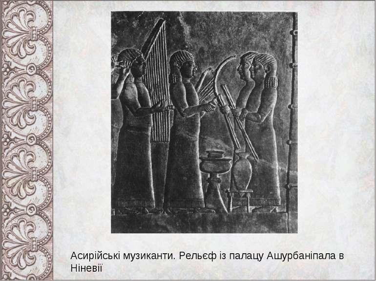 Асирійські музиканти. Рельєф із палацу Ашурбаніпала в Ніневії