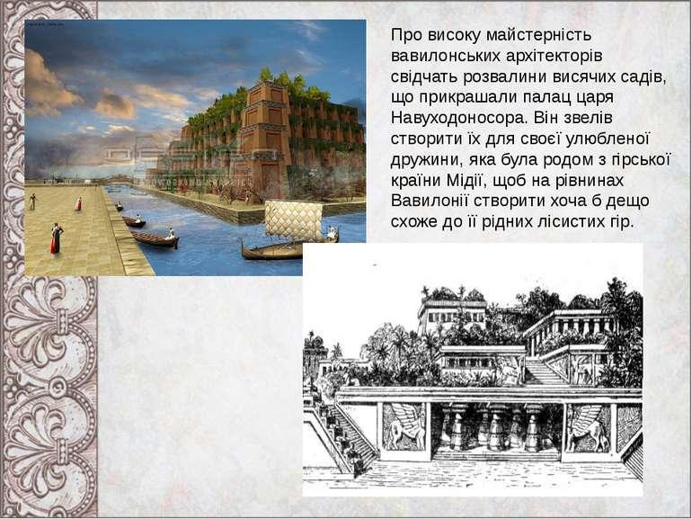 Про високу майстерність вавилонських архітекторів свідчать розвалини висячих ...