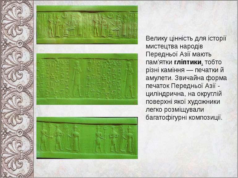 Велику цінність для історії мистецтва народів Передньої Азії мають пам'ятки г...