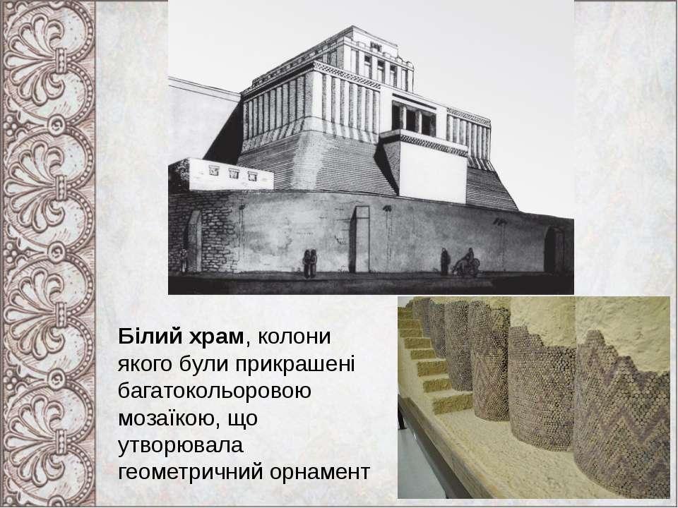 Білий храм, колони якого були прикрашені багатокольоровою мозаїкою, що утворю...
