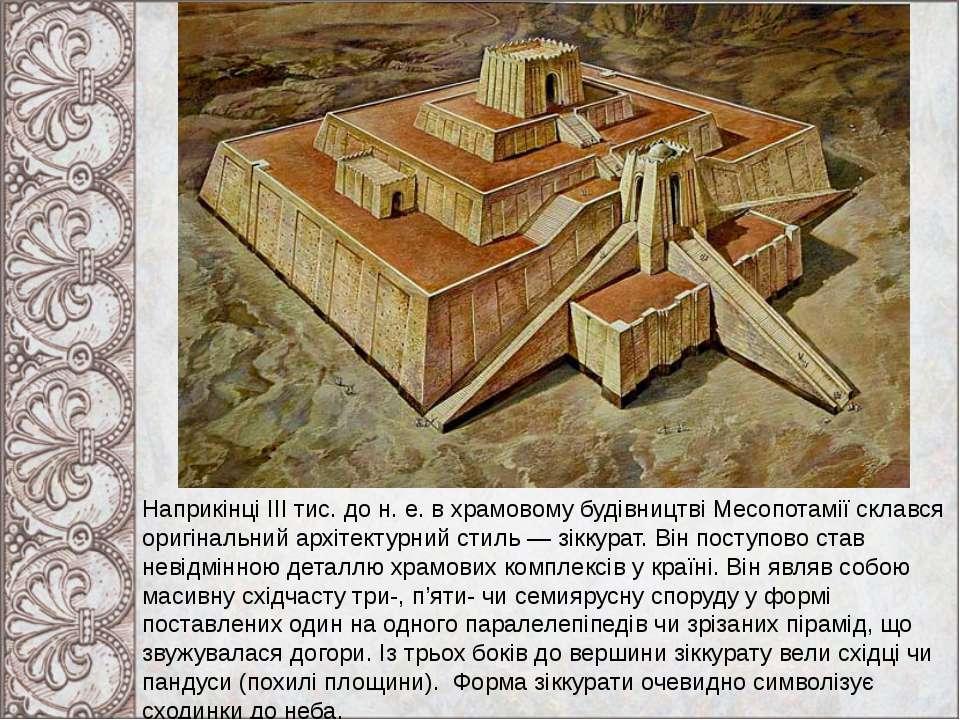Наприкінці III тис. до н. е. в храмовому будівництві Месопотамії склався ориг...