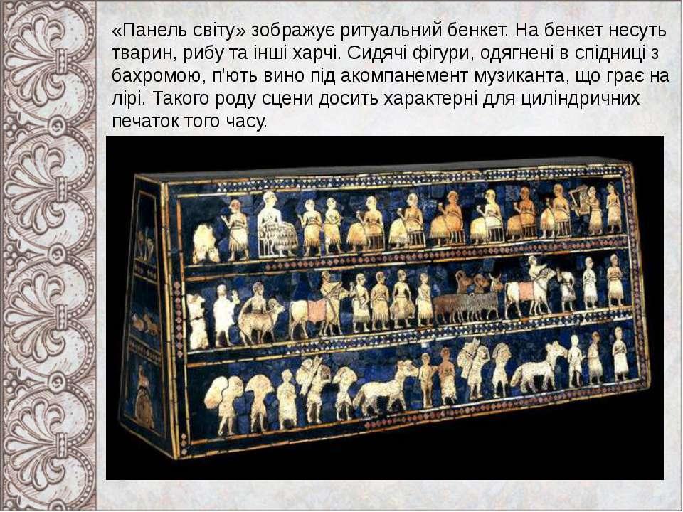 «Панель світу» зображує ритуальний бенкет. На бенкет несуть тварин, рибу та і...