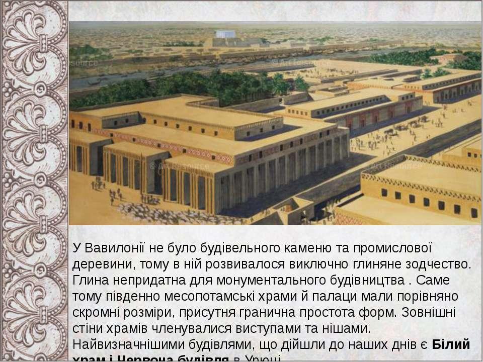 У Вавилонії не було будівельного каменю та промислової деревини, тому в ній р...