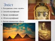 Зміст 1. Походження слова «мумія» 2. Способи муміфікації 3. Процес муміфікаці...