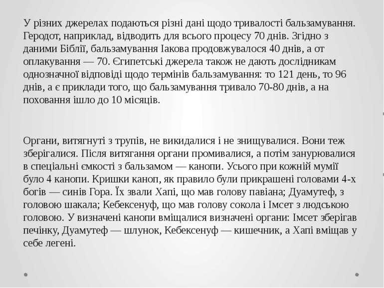 У різних джерелах подаються різні дані щодо тривалості бальзамування. Геродот...