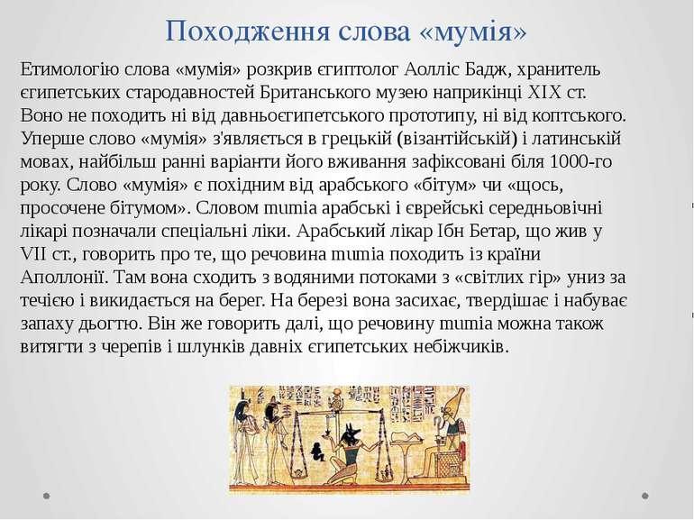 Походження слова «мумія» Етимологію слова «мумія» розкрив єгиптолог Аолліс Ба...