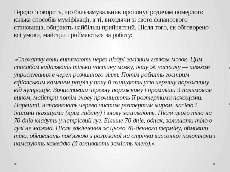 Геродот говорить, що бальзамувальник пропонує родичам померлого кілька способ...