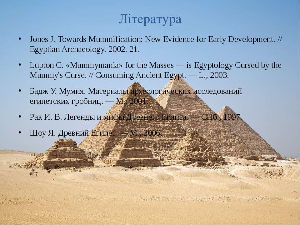 Література Jones J. Towards Mummification: New Evidence for Early Development...