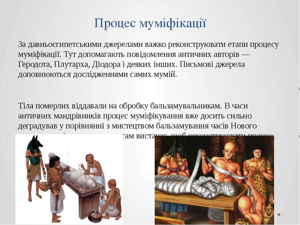 Процес муміфікації За давньоєгипетськими джерелами важко реконструювати етапи...