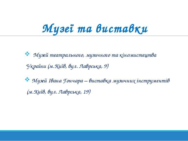 Музеї та виставки Музей театрального, музичного та кіномистецтва України (м.К...