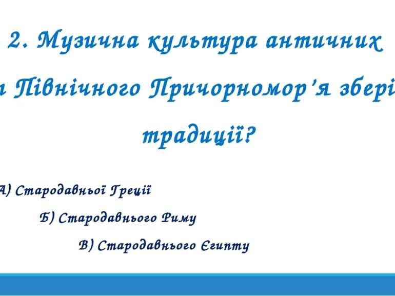 2. Музична культура античних міст Північного Причорномор'я зберігала традиції...
