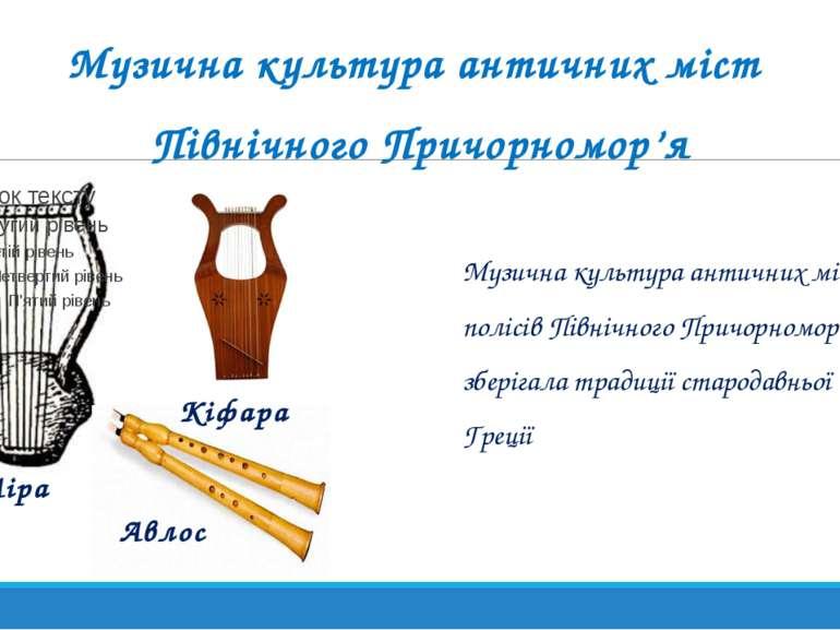 Музична культура античних міст Північного Причорномор'я Ліра Авлос Кіфара Муз...