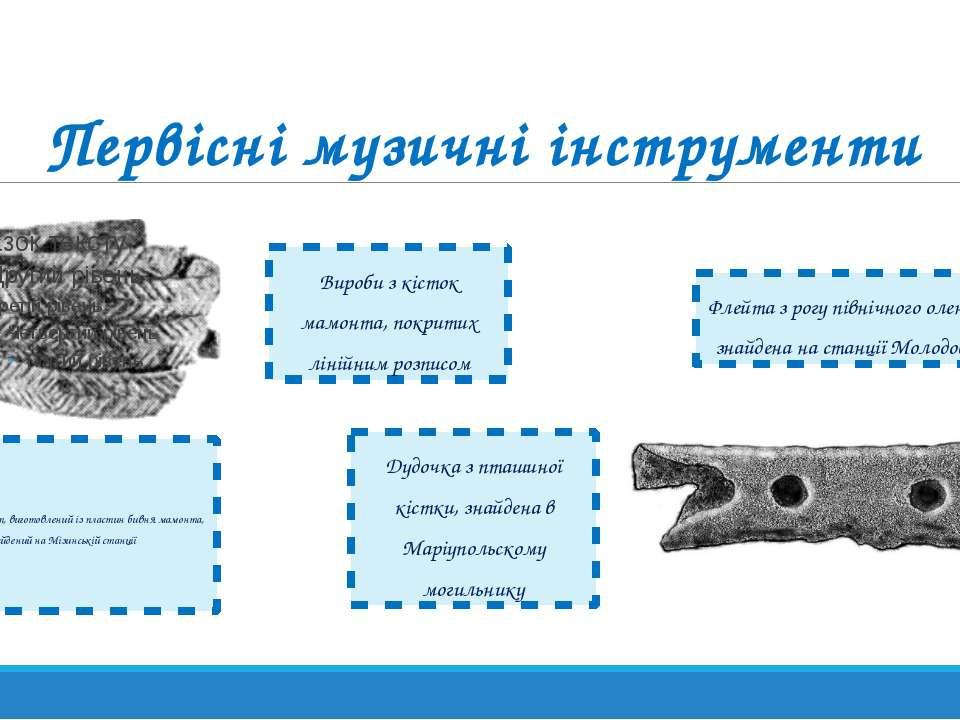 Первісні музичні інструменти Шумовий браслет, виготовлений із пластин бивня м...