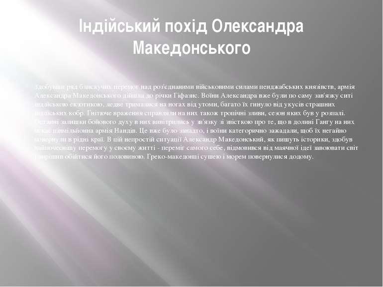 Індійський похід Олександра Македонського Здобувши ряд блискучих перемог над ...