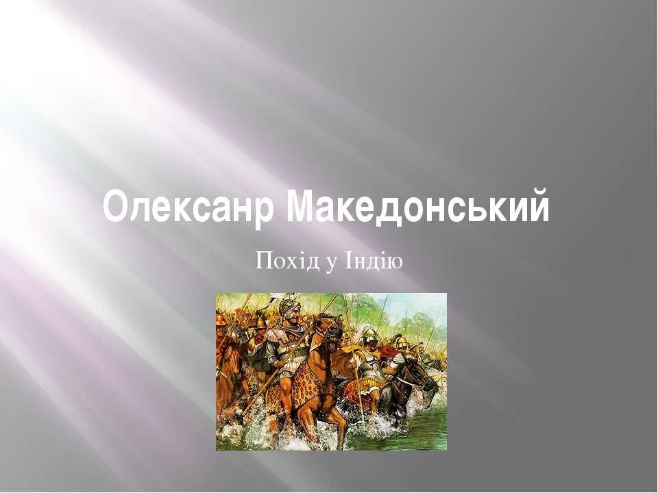 Олексанр Македонський Похід у Індію