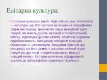 Елітарна культура: Еліта рна культу ра (англ. High culture, нім. Hochkultur) ...