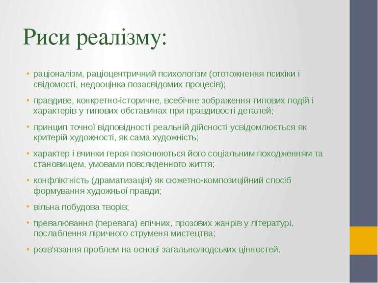 Риси реалізму: раціоналізм, раціоцентричний психологізм (ототожнення психіки ...