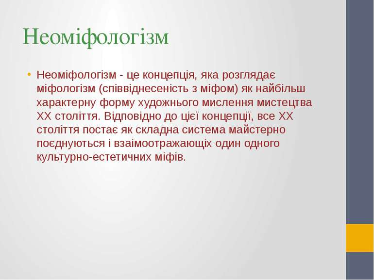 Неоміфологізм Неоміфологізм- це концепція, яка розглядає міфологізм (співвід...