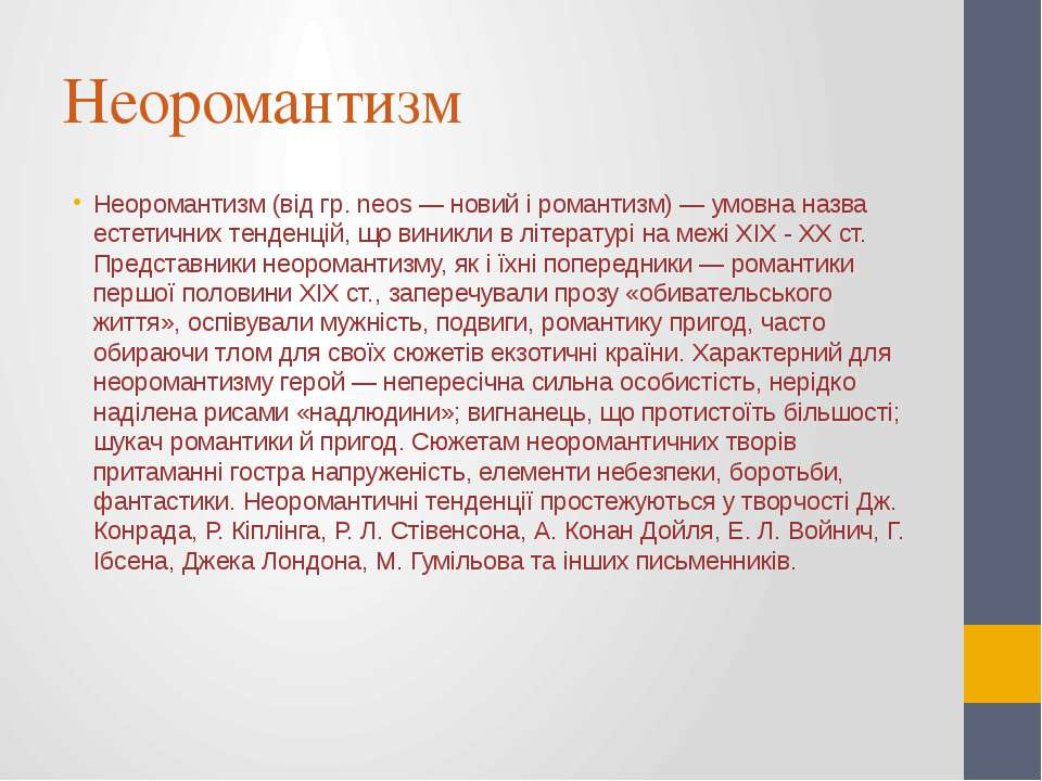 Неоромантизм Неоромантизм (від гр.neos— новий і романтизм) — умовна назва е...