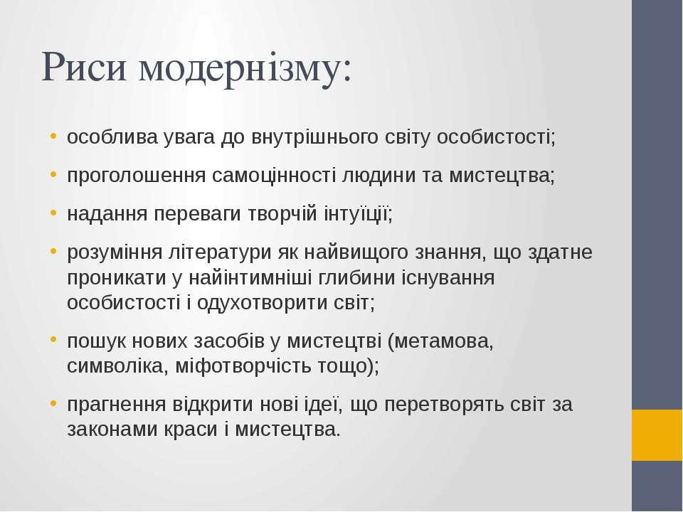 Риси модернізму: особлива увага до внутрішнього світу особистості; проголошен...