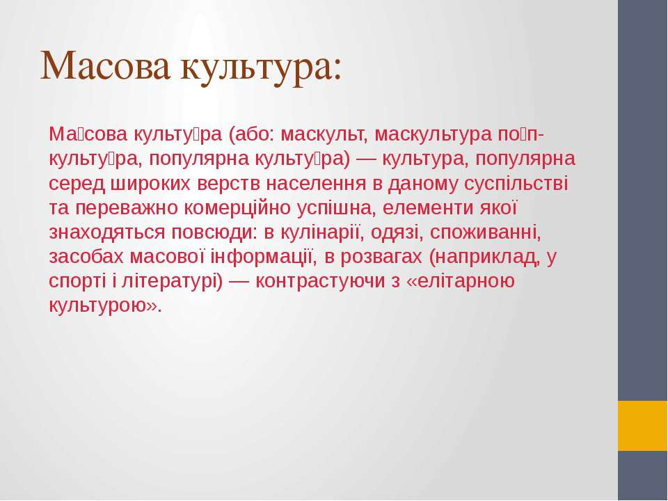 Масова культура: Ма сова культу ра (або: маскульт, маскультура по п-культу ра...