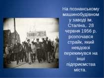 На познанському машинобудівному заводі ім. Сталіна,. 28 червня 1956 р. розпоч...