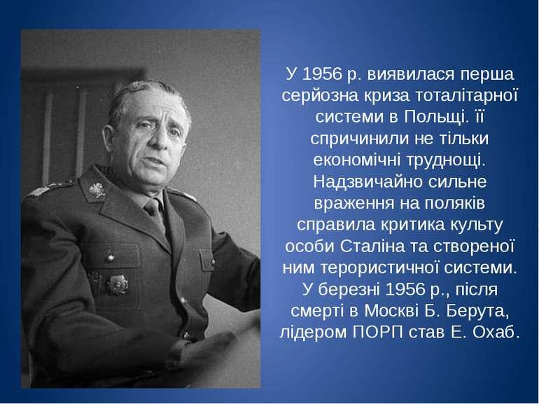 У 1956 р. виявилася перша серйозна криза тоталітарної системи в Польщі. її сп...