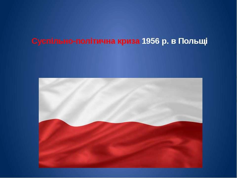 Суспільно-політична криза 1956 р. в Польщі