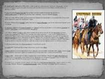 Пе рший хресто вий похі д(1096–1099)— військовий похід європейського лицарс...
