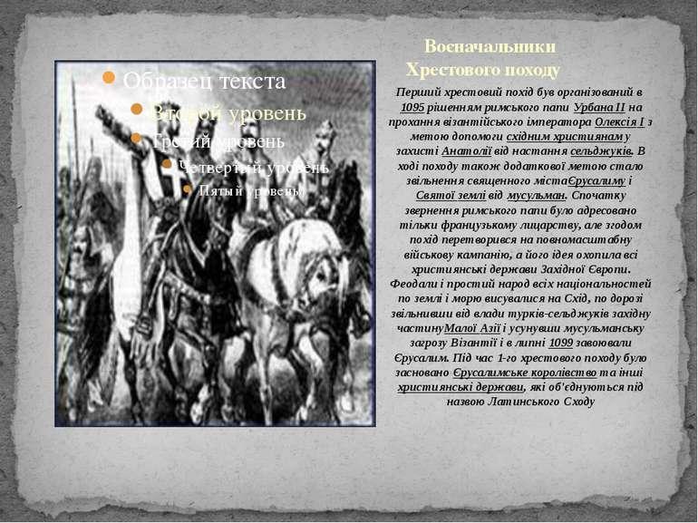 Перший хрестовий похідбув організований в1095рішенням римського папиУрбан...