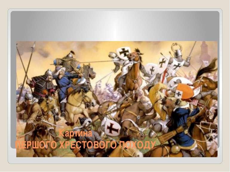 Картина ПЕРШОГО ХРЕСТОВОГО ПОХОДУ