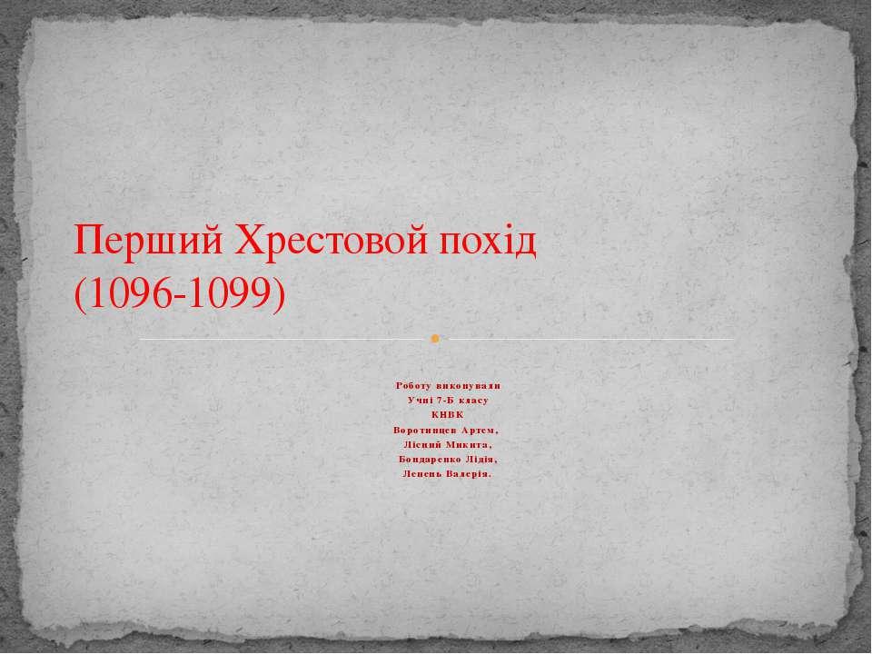 Роботу виконували Учні 7-Б класу КНВК Воротинцев Артем, Лісний Микита, Бондар...