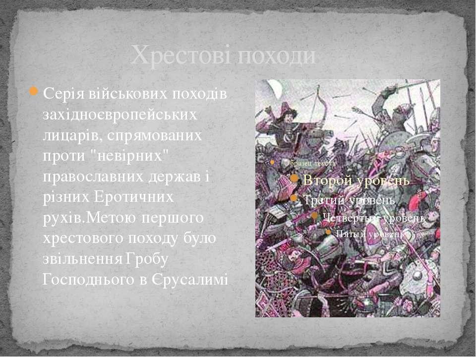 Хрестові походи Серія військових походів західноєвропейських лицарів, спрямов...