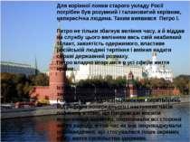 Для корінної ломки старого укладу Росії потрібен був розумний і талановитий к...