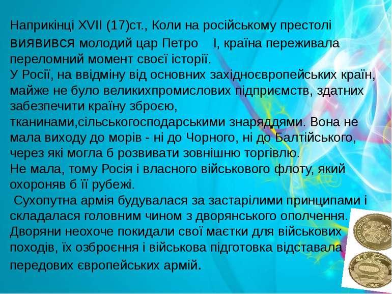Наприкінці XVII (17)ст., Коли на російському престолі виявився молодий цар Пе...