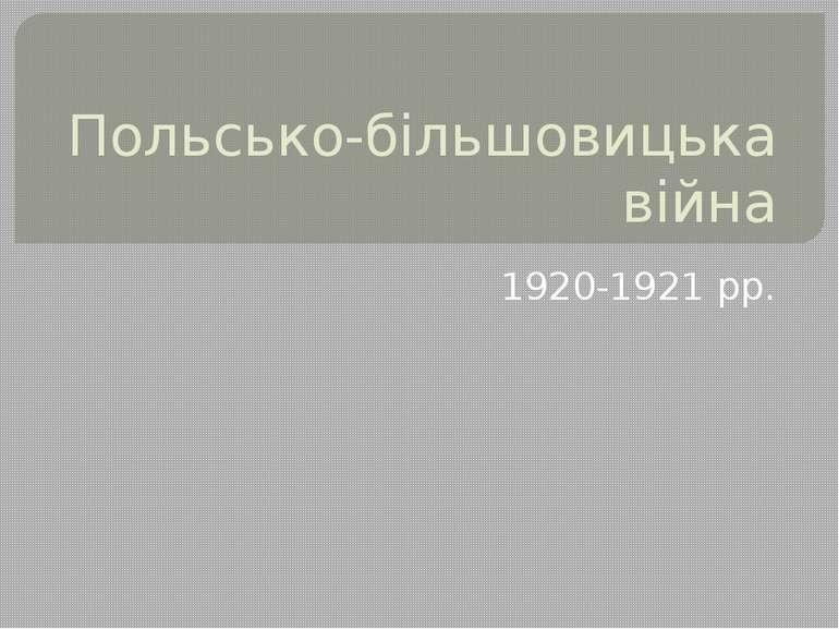 Польсько-більшовицька війна 1920-1921 рр.