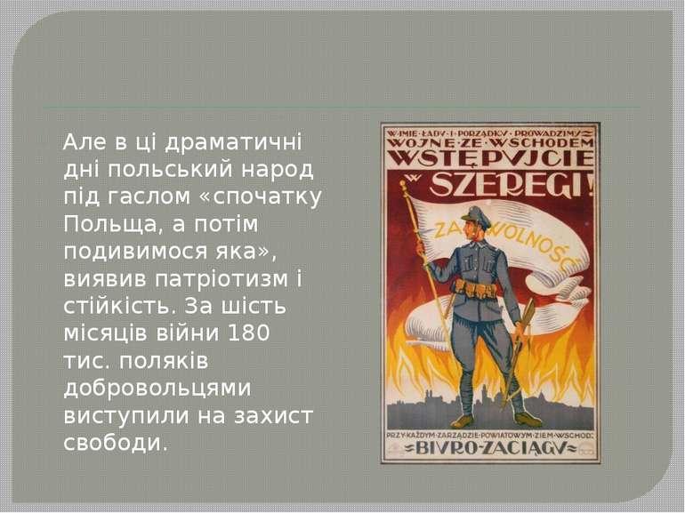 Але в ці драматичні дні польський народ під гаслом «спочатку Польща, а потім ...