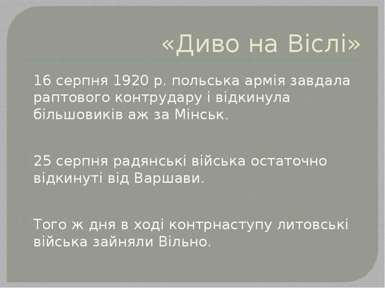 «Диво на Віслі» 16 серпня 1920 р. польська армія завдала раптового контрудару...