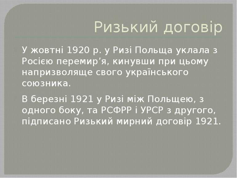 Ризький договір У жовтні 1920 р. у Ризі Польща уклала з Росією перемир'я, кин...